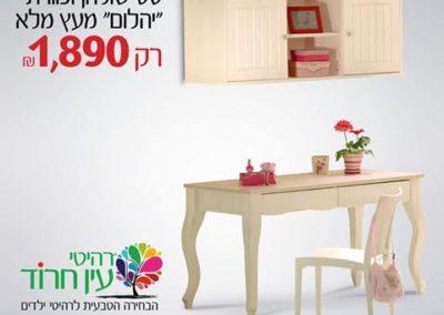 """סט שולחן וכוורת מעץ מלא במבצע רק 1890 ש""""ח!"""